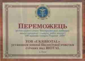 «100 лучших товаров Украины-2009»