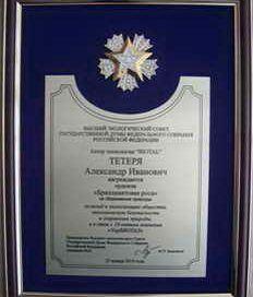"""Медаль «За заслуги в технической деятельности"""" Медаль «За заслуги в технической деятельности"""""""