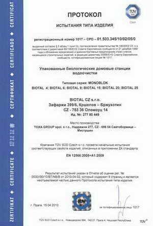 Европейская сертификация (СЄ)