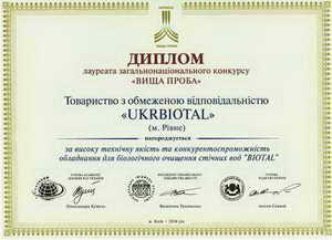 продукции ООО «UKRBIOTAL»